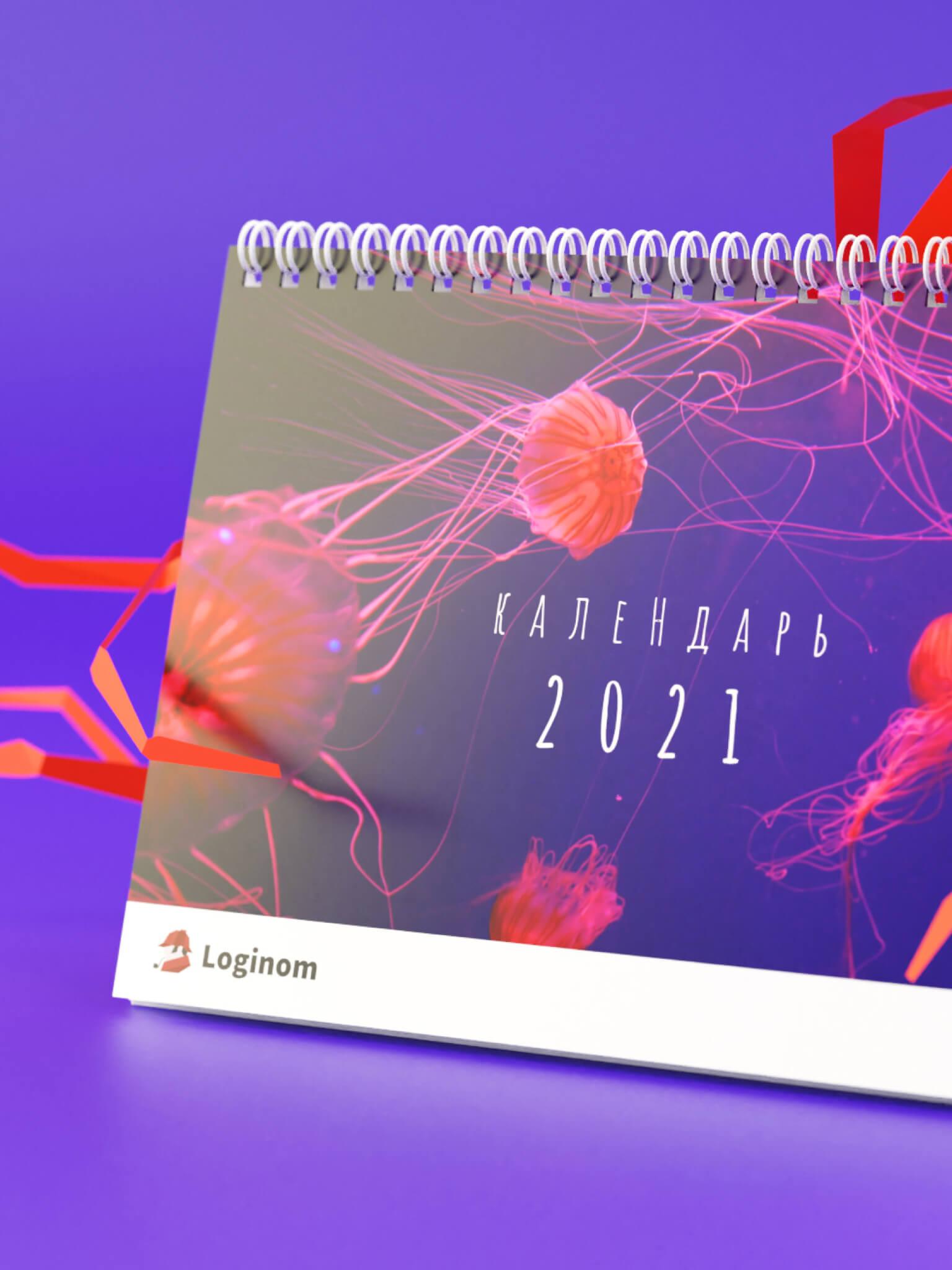 Календарь Loginom 2021